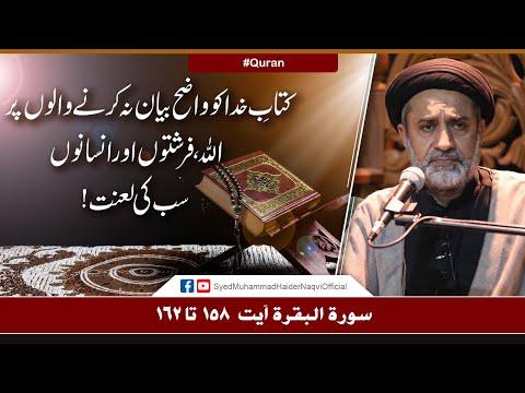 Kitab-e-Khuda Ko Wazeh Bayan Na Karne Walon Pe Allah, Farishton Aur Insanon Sab Ki Lanat | H.I. Haider Naqvi | Urdu