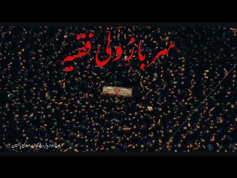 Sarbaz e Wali Faqih سربازِ ولی فقیہ | Albalagh Pakistan | 2021 | Farsi Sub Urdu