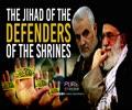 The Jihad of the Defenders of the Shrines   Martyr Soleimani & Imam Khamenei   Farsi Sub English