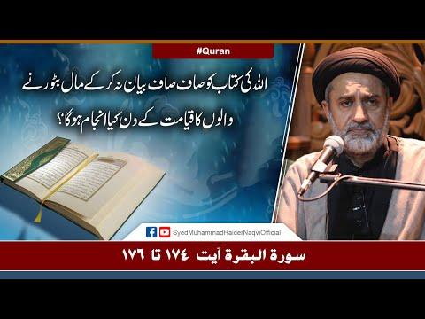 Allah Ki Kitab Ko Saaf Saaf Bayan Na Kar Kay Maal Batornay Walon Ka Qayamat Kay Din Kya Anjaam Hoga   H.I. Syed Haider N