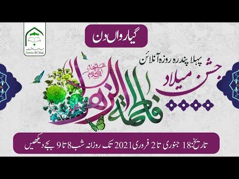 Day 11 || Online Jashan-e-Milad Syeda Fatima Zahra (S.A) || Jamia Bi'that Pakistan