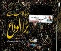 دنیا کا سب سے بڑا الوداعی اجتماع | امام خامنہ ای | Farsi Sub Urdu