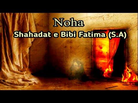 Noha   Martyrdom Hazrat Fatima S.A   Lady of Heaven   Ayyam e Fatmiya 2021   English