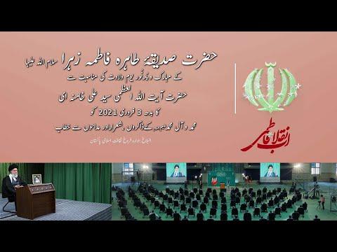 [Full Speech]  Birthday of Bibi Fatima S.A | Leader Ali Khamenei یوم ولادت حضرت فاطمہ س پر خطاب