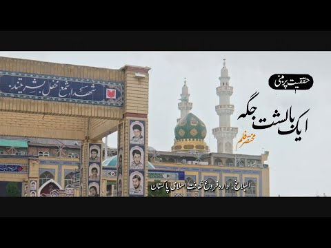 Short Film   Shaheed Soleimani] Aik Balisht Jagha   مختصر فلم] ایک بالشت جگہ] Urdu