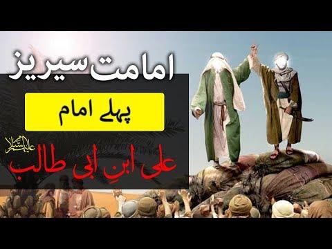 12 Imam Series in Urdu    Imam Ali ibn e Abi Talib a s    Imam e Awwal   1st  Imam