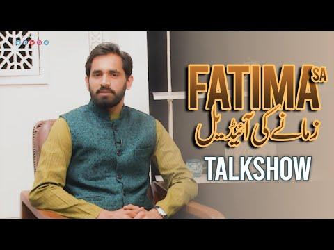 Fatima Zamane Ki Ideal | Wiladat e Bibi Fatima Zehra (sa) | Talk Show | Holy Shrine Imam Reza (sa)
