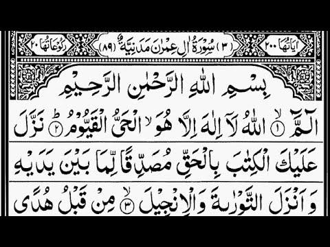 Surah Al-Imran | By Sheikh Abdur-Rahman As-Sudais | Full With Arabic Text (HD) | 03- سورۃ آل عمرن