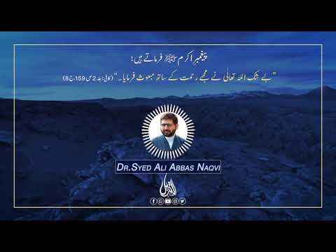 052   Hifz-e-Mozoee I Compassion and Sympathy for the Believers of the Prophet of Islam(pbuh)   Urdu