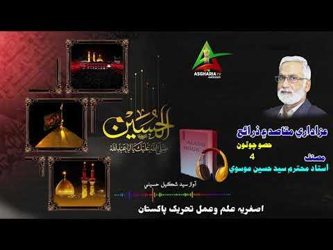 [Audio Book PIV] Azadari Maqasid & Zarai By Syed Hussain Moosavi- Sindhi