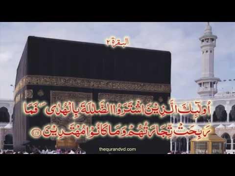 Chapter 2  Al Baqarah  HD Quran Recitation By Qari Syed Sadaqat Ali - Arabic