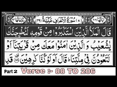 Surah Al-Aaraf | By Sheikh Abdur-Rahman As-Sudais | Full With Arabic Text | Part-2 Verse 88 TO 206