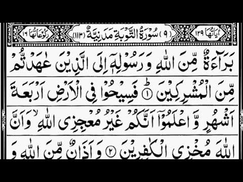 Surah At-Tawbah | By Sheikh Abdur-Rahman As-Sudais | Full With Arabic Text (HD) | 09-سورۃالتوبۃ
