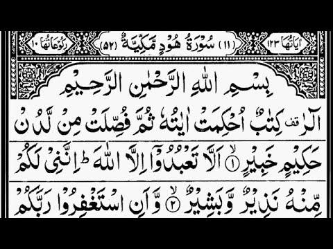 Surah Hud | By Sheikh Abdur-Rahman As-Sudais | Full With Arabic Text (HD) | 11-سورۃھود
