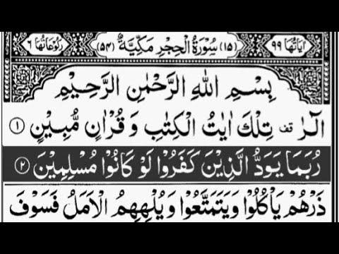 Surah Al-Hijr | By Sheikh Abdur-Rahman As-Sudais | Full With Arabic Text (HD) | 15-سورۃالحجر