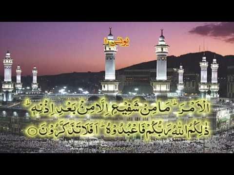 HD Quran tilawat Recitation Learning Complete Surah 10 - Chapter 10 Yunus