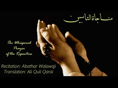 1. Whispered Prayers of the Repenters, Munajat Taibeen - Arabic with English subtitles (HD)
