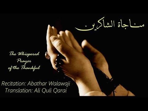 6. Whispered Prayers of the Thankful, Munajat Shakireen - Arabic with English subtitles (HD)