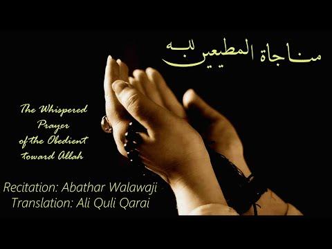 7. Whispered Prayers of the Obedient, Munajat Mutieena lillah - Arabic with English subtitles (HD)