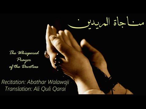 8. Whispered Prayers of the Devotees, Munajat Murideen - Arabic with English subtitles (HD)