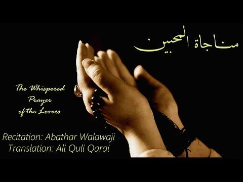 9. Whispered Prayers of the Lovers, Munajat Muhibeen - Arabic with English subtitles (HD)