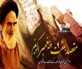 مقصدِ بعثتِ پیغمبرِ اکرمؐ | امام خمینی رضوان اللہ علیہ | Farsi Sub Urdu