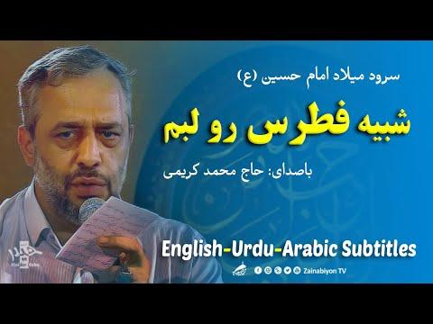 شبیه فطرس رو لبم - محمد کریمی | Farsi sub English Urdu Arabic
