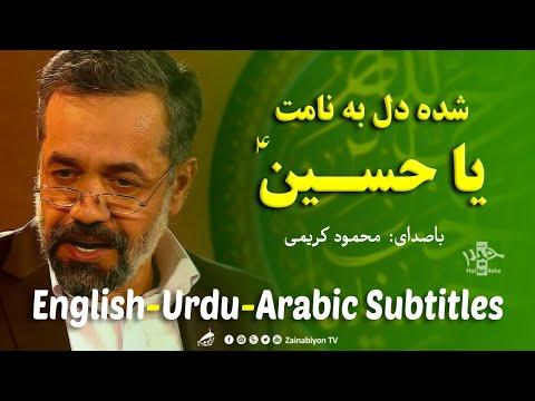 یا حسین شده دل به نامت - محمود کریمی | Farsi sub English Urdu Arabic