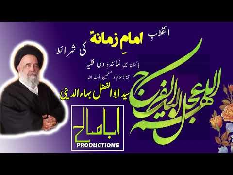 CLIP   شرائطِ انقلابِ امامِ زمانہؑ   Part 1/4 - آئین   H.I Syed Abul Fazl Bahauddini   Farsi & Urdu