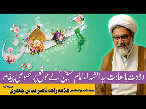 3 Shaban Youm E Wiladat Hazrat Imam Hussain a.s   Special Message   Allama Raja Nasir Abbas   2021   Urdu