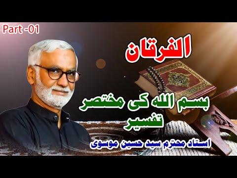 [Alfurqan PI] Bismillah ki mukhtasar tafseer | Syed Hussain Moosavi | Urdu