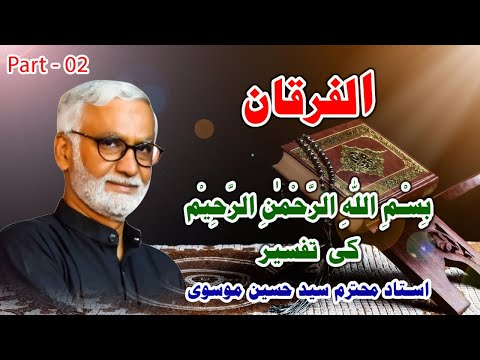 [Alfurqan PII] Bismillah ki mukhtasar tafseer Syed Hussain Moosavi | Urdu