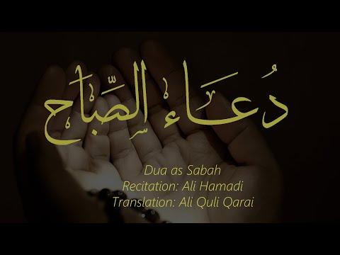 Dua Sabah - Arabic with English subtitles (HD)
