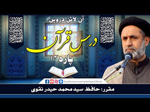 Para 14 | Dars-e-Quran | Online Lectures | Hafiz Syed Muhammad Haider Naqvi | Urdu
