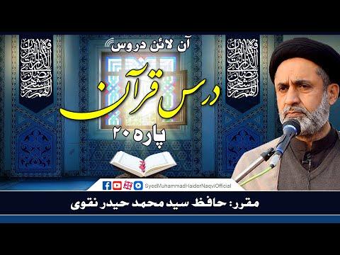 Para 20 PI | Dars-e-Quran | Online Lectures | Hafiz Syed Muhammad Haider Naqvi | Urdu