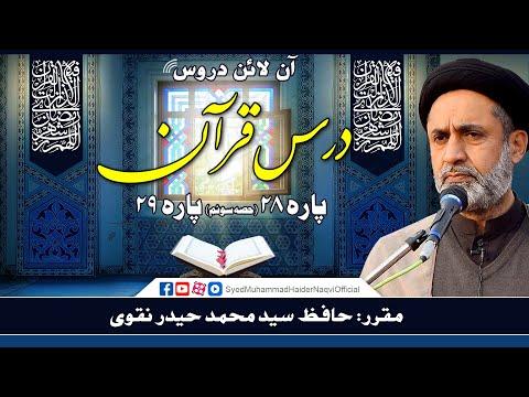 Para 28 | Part 3 | Para 29 | Dars-e-Quran | Online Lectures | Hafiz Syed Muhammad Haider Naqvi | Urdu