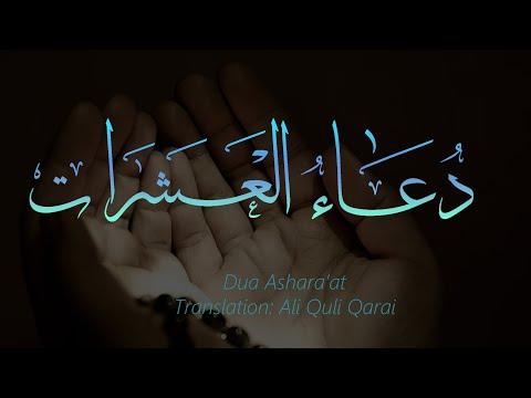 Dua Asharaat - Arabic with English subtitles (HD)