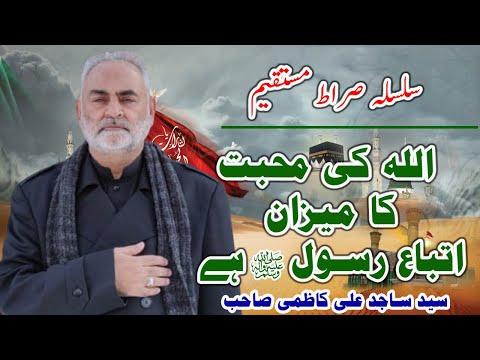 [Tareekh Sikhati hai PIII] Allah Ki Mohabat Ka Meezan Itaba e Rasulullah SAWW Hai   Syed Sajid Ali Kazimi I Urdu