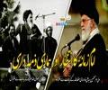 امام زمانہؑ کا انتظار اور ہماری ذمہ داری   امام خمینی و امام سید علی خامنہ ای   Farsi Sub Urdu