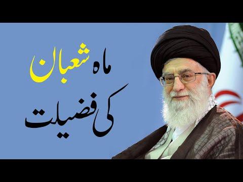 Islamic Clip | Mah e Shahban ki Fazilat | ماہ شعبان کی فضیلت | Ayatollah Syed Ali Khamenai - Farsi sub Urdu