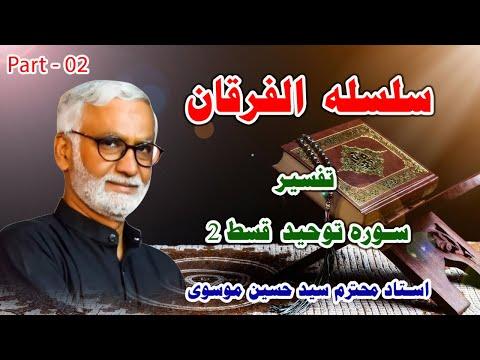 [Alfurqan PIII] Sura Hamd Ki TafseerI Allah malik hai Insan banda h | Syed Hussain Moosavi | Urdu