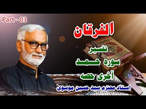 [Alfurqan PIV] Sura Hamd Ki TafseerI Allah Malik Hai Insan Banda H | Syed Hussain Moosavi | Urdu