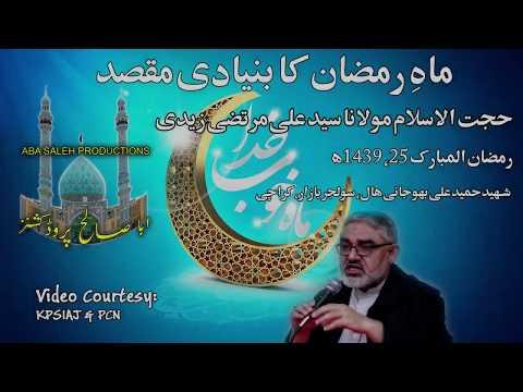 CLIP   ماهِ رمضان کا بنیادی مقصد   Hujjat ul Islam Maulana Syed Ali Murtaza Zaidi   Urdu