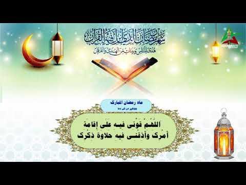 [IV] Dua Ramzan ul MubarakI Arabic | Urdu