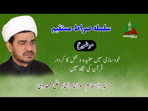 [Sirat Mustaqeem Seerat Masomin PIV] Jihad Bil Nafs Yani Khud Sazi M Aqeeda O Amal Ka Kirdar I Dilshad Mehdivi | Urdu