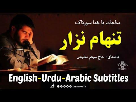 تنهام نزار )مناجات با خدا( میثم مطیعی | Farsi sub English Urdu Arabic