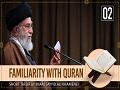 [2] Short Tafsir by Ayatollah Sayyid Ali Khamenei | Familiarity With Quran | Farsi Sub English