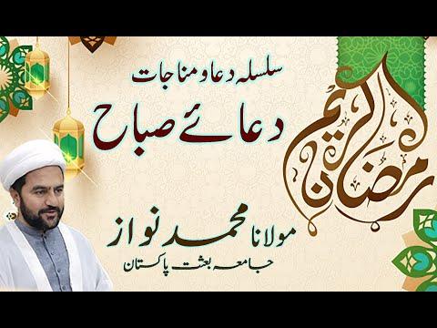 [09]Topic: dua e sabah   | Maulana Muhammad Nawaz - Urdu