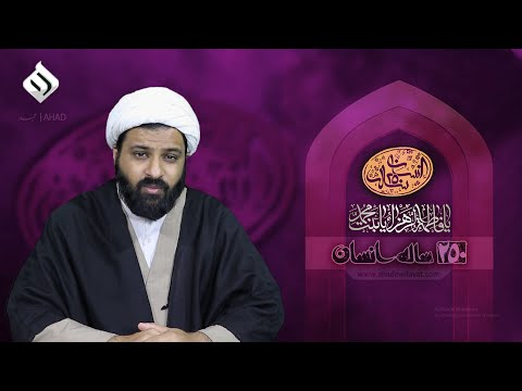 [09] 250 Saalah Insaan | Rehbar Syed Ali Khamenei | Ramazan 2021 | Urdu | سالہ_انسان | فاطمہ زہراؑ-1| کوثر رسول اور امّ ابیہا |رہبر معظم آیت اللہ العظمیٰ خامنہ ای