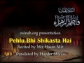 PAINFUL Noha about Destruction of Baqi- Pehlu bhi Shikasta hai - Urdu sub English